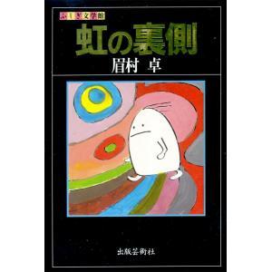 虹の裏側 電子書籍版 / 著:眉村卓 ebookjapan
