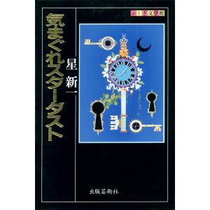 気まぐれスターダスト 電子書籍版 / 著:星新一 ebookjapan