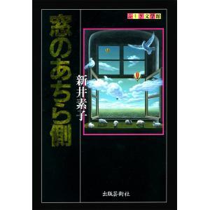 窓のあちら側 電子書籍版 / 著:新井素子 ebookjapan