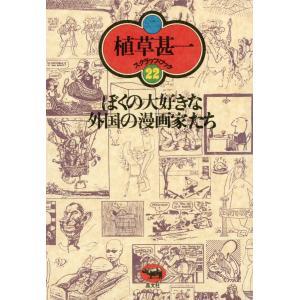 ぼくの大好きな外国の漫画家たち(植草甚一スクラップ・ブック22) 電子書籍版 / 著:植草甚一|ebookjapan