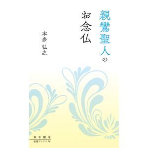 親鸞聖人のお念仏 電子書籍版 / 著:本多弘之|ebookjapan