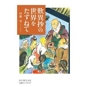 歎異抄の世界をたずねて 電子書籍版 / 著:四衢亮|ebookjapan