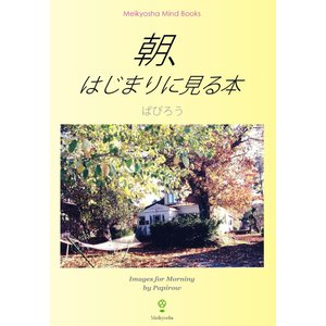 朝、はじまりに見る本 電子書籍版 / 著:ぱぴろう ebookjapan