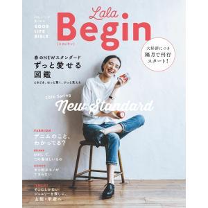 LaLa Begin 2016 SPRING 電子書籍版 / LaLa Begin編集部|ebookjapan