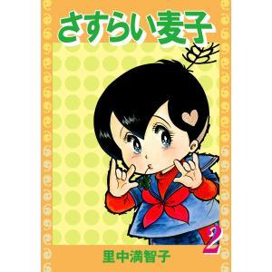 【初回50%OFFクーポン】さすらい麦子 (2) 電子書籍版 / 里中満智子 ebookjapan