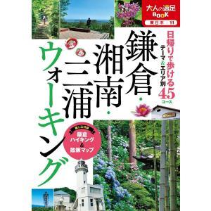 鎌倉・湘南・三浦ウォーキング 電子書籍版 / JTBパブリッシング ebookjapan