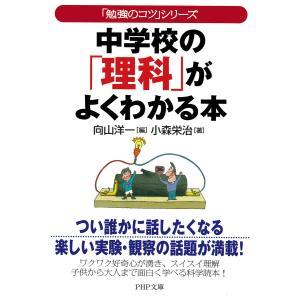 「勉強のコツ」シリーズ 中学校の「理科」がよくわかる本 電子書籍版 / 編:向山洋一 著:小森栄治|ebookjapan