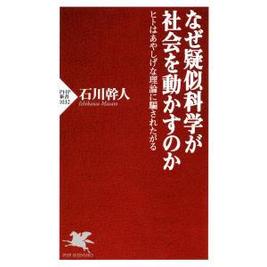なぜ疑似科学が社会を動かすのか ヒトはあやしげな理論に騙されたがる 電子書籍版 / 著:石川幹人|ebookjapan