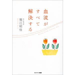 血流がすべて解決する 電子書籍版 / 著:堀江昭佳|ebookjapan