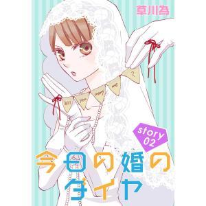 AneLaLa 今日の婚のダイヤ story02 電子書籍版 / 草川為|ebookjapan