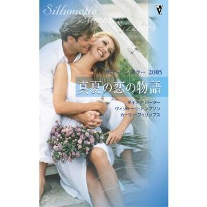 サマー・シズラー2005 真夏の恋の物語 電子書籍版|ebookjapan