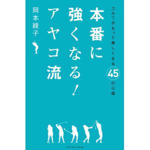 【初回50%OFFクーポン】本番に強くなる! アヤコ流 電子書籍版 / 岡本綾子