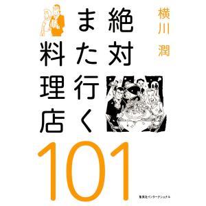 絶対また行く料理店101(集英社インターナショナル) 電子書籍版 / 横川 潤 ebookjapan