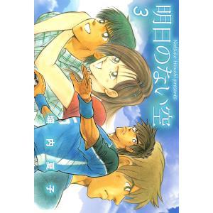 明日のない空 (3) 電子書籍版 / 塀内夏子