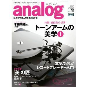 analog 2016年4月号(51) 電子書籍版 / analog編集部|ebookjapan