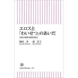 エロスと「わいせつ」のあいだ 園田寿の商品画像|ナビ