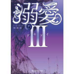溺愛III[下] 電子書籍版 / 著者:映画館|ebookjapan
