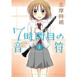7時間目の音符(ノート) (1) 電子書籍版 / 志摩時緒|ebookjapan