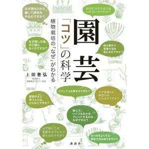 園芸 「コツ」の科学 植物栽培の「なぜ」がわかる 電子書籍版 / 上田善弘|ebookjapan