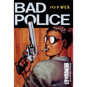 BAD POLICE 電子書籍版 / 猿渡哲也|ebookjapan