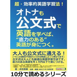 """超・効率的英語学習法!オトナも公文式で英語を学べば、""""底力のある""""英語が身につく。 電子書籍版 / 衣笠奈美/MBビジネス研究班 ebookjapan"""