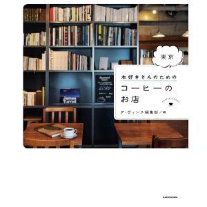 本好きさんのための 東京 コーヒーのお店 電子書籍版 / 編者:ダ・ヴィンチ編集部 著者:川口葉子|ebookjapan