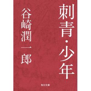 刺青・少年 電子書籍版 / 著者:谷崎潤一郎