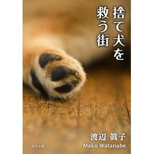捨て犬を救う街 電子書籍版 / 著者:渡辺眞子|ebookjapan