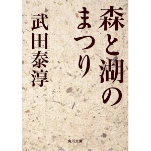 森と湖のまつり 電子書籍版 / 著者:武田泰淳 ebookjapan