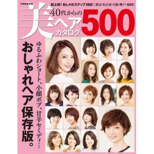 40代からの美ヘアカタログ500 電子書籍版 / 世界文化社