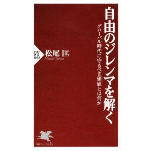 自由のジレンマを解く グローバル時代に守るべき価値とは何か 電子書籍版 / 著:松尾匡 ebookjapan