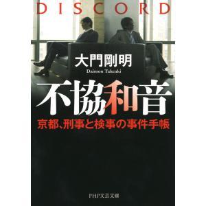 不協和音 京都、刑事と検事の事件手帳 電子書籍版 / 著:大門剛明