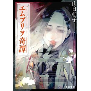 著者:山白朝子 出版社:KADOKAWA 連載誌/レーベル:角川文庫 提供開始日:2016/03/2...