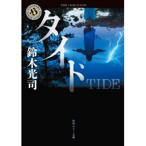 タイド 電子書籍版 / 著者:鈴木光司|ebookjapan
