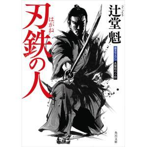 刃鉄の人 電子書籍版 / 著者:辻堂魁 ebookjapan