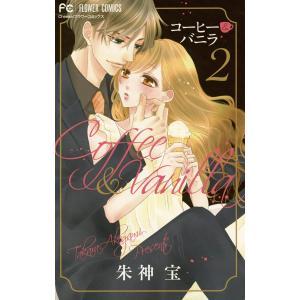 コーヒー&バニラ (2) 電子書籍版 / 朱神宝