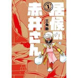 居候の赤井さん1 電子書籍版 / 著者:三角勤|ebookjapan
