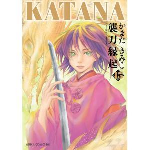 KATANA (15) 襲刀縁起 電子書籍版 / 著者:かまたきみこ|ebookjapan