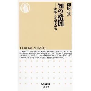 知の格闘 ──掟破りの政治学講義 電子書籍版 / 御厨貴|ebookjapan