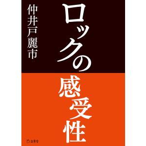 ロックの感受性 電子書籍版 / 著:仲井戸麗市|ebookjapan