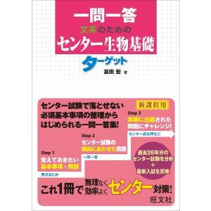 一問一答 文系のためのセンター生物基礎ターゲット 電子書籍版 / 著:富田宏
