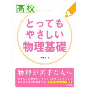 高校とってもやさしい物理基礎 電子書籍版 / 著:大塚聖 ebookjapan