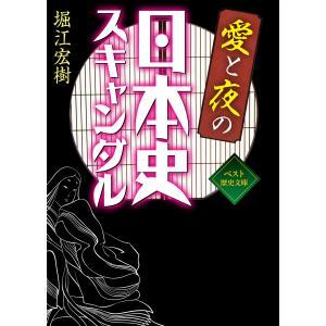 愛と夜の日本史スキャンダル 電子書籍版 / 著:堀江宏樹