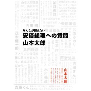 みんなが聞きたい 安倍総理への質問(集英社インターナショナル) 電子書籍版 / 山本太郎 ebookjapan