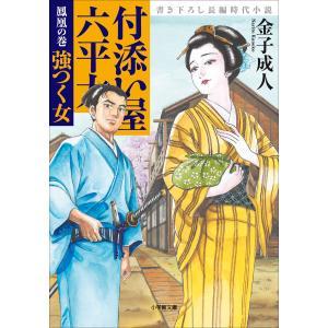付添い屋・六平太 鳳凰の巻 強つく女 電子書籍版 / 金子成人 ebookjapan