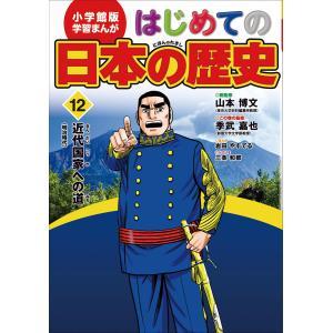 学習まんが はじめての日本の歴史12 近代国家への道 電子書籍版|ebookjapan