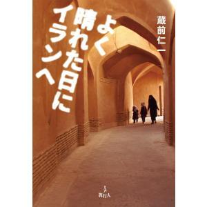 よく晴れた日にイランへ 電子書籍版 / 蔵前仁一|ebookjapan