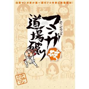 ニコ・ニコルソンのマンガ道場破り (2) 電子書籍版 / ニコ・ニコルソン ebookjapan