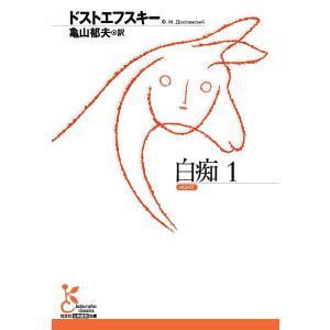 白痴1 電子書籍版 / ドストエフスキー/亀山郁夫(訳)