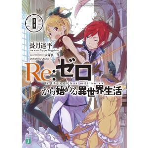Re:ゼロから始める異世界生活 8 電子書籍版 / 著者:長月達平 イラスト:大塚真一郎|ebookjapan